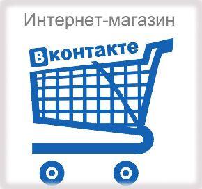 Бизнес Идея: Интернет-магазин Вконтакте. Как создать онлайн бизнес.