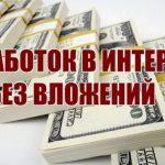 Заработок в сети без вложений денежных средств