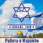 Как устроится на работу в Израиле?