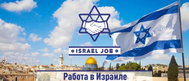 работа в Израиле - мечта каждого украинца