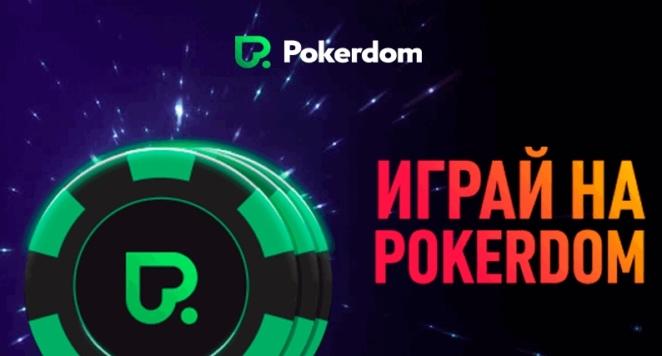 покердом официальный вход